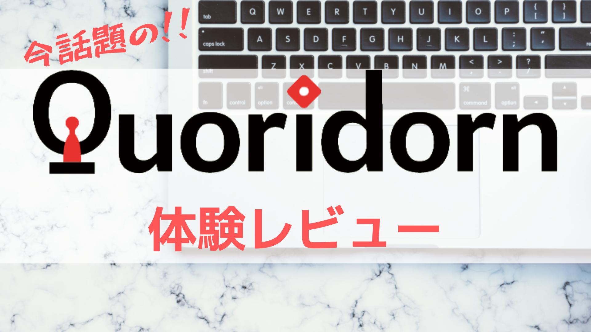 【追記】注目のどどんとふ似のセッションツール『Quoridorn』のレビュー記事【2020/2/1更新】