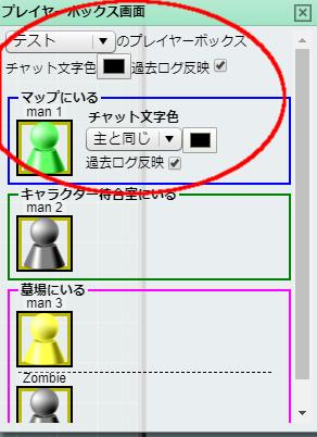 プレイヤーボックス画面