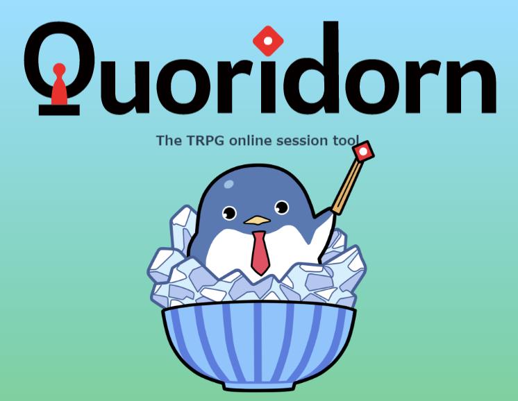 Quoridorn公式サイト